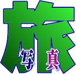 旅ネット・NET旅