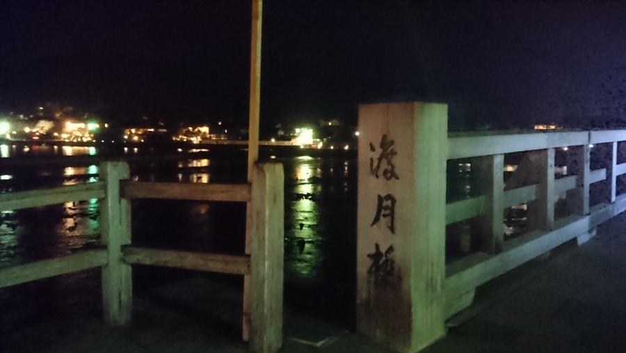 古都・京都は嵐山の渡月橋 夜景