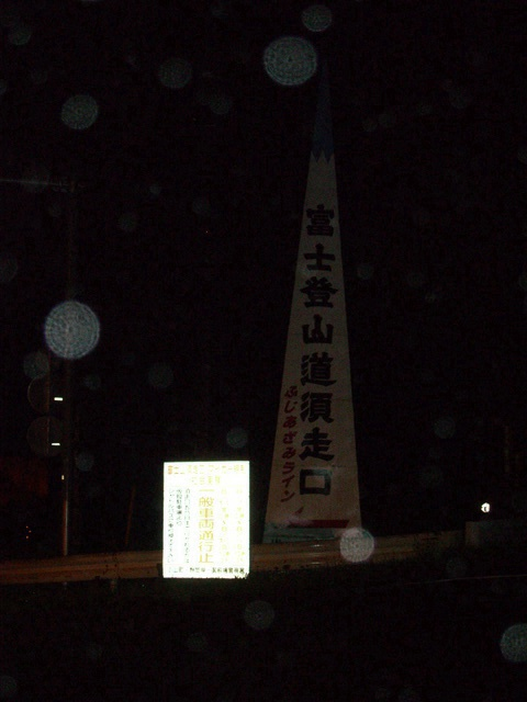 富士登山道須走口