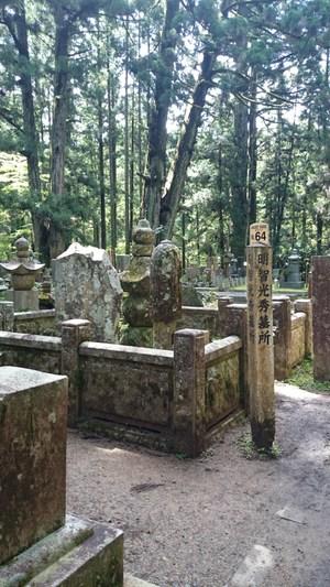 明智光秀墓所 (高野山)