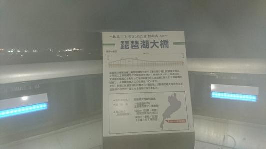 ここが最高地点! 琵琶湖大橋の展望台にある案内
